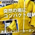 ワークマン・フィールドコアの「透湿レインパーカーポンチョ」が優秀!19cmの収納袋にIN、突然の雨にバサッと!