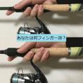 あなたは何フィンガー派?ガルツー・津輕辰彦がスピニングタックルの持ち方を解説