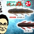 【沈み蟲2.6inch】村上晴彦プロデュース!超遠投可能なチョイデカなシズミムシが登場