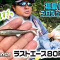 【FACTラストエース80F】福島健が監修!表層特化型の新型ラストエースが登場【ホバストでも使いたい】