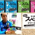 【ラインがスベる・いろんなリグが組める】ガイドでお馴染み「Fuji工業」が手掛ける便利なやつ。