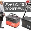 アブ・ガルシアのバッカン40・2020モデルはクールな感じ!