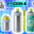 【イージスボトル】話題沸騰!今年もワークマンから真空保冷ペットボトルホルダーと缶ホルダーが出るゾ