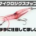 【マイクロジグスナップ】めっちゃ小さいスナップ。だがローリング仕様でライトゲームの敵「糸ヨレ」から救ってくれる