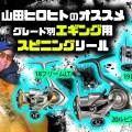 【山田ヒロヒト本気セレクト】オカッパリ・エギング用!オススメのスピニングリールをグレード別に紹介