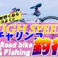 カッコつけたい全てのアングラーに送る!ロードバイクで行くチャリンコ釣行の魅力!