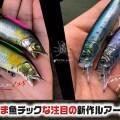 「ゴルゴーン125カスタム」と「フォルマグロス90」まんま魚!注目のリトルジャック2020年NEWルアー2種を詳しく紹介