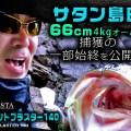 サタン島田66cm/4キロOVER捕獲の一部始終を公開!サイレントブラスター【アダスタ】による池原ダム攻略を徹底解説