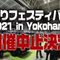 新型コロナウイルス感染防止対策のため「釣りフェスティバル 2021 in Yokohama」の開催中止が決定
