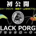 【初公開!!】メジャークラフトのクロダイゲーム新シリーズ「ブラックポーギー」、第一弾ルアー「ちぬキャンディ」&「ちぬブレード」を全見せ!