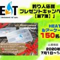 WEBマガジン HEATが「釣り人応援 プレゼントキャンペーン【第7弾】」を実施!HEATルアーケースが150名に当たる【応募期間2020年7月1日~14日】