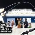 【自重60g台】「エラディケーターリアルフィネス・ライトオフショアゲーム」が登場【イカメタル、バチコン、SLJ、ライトタイラバなど色々使える】