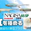 【ナギサ65SP】加藤誠司プロデュース!注目のI字系NEWプラグがいよいよ登場