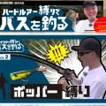 「ハードルアー縛りでバスを釣る」吉本芸人しもばやし(ファミリーレストラン)がナビゲーターを務める新企画の第2回動画の配信スタート