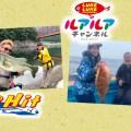 今週の釣り番組予告-7月8日放送-TheHIT「サイトで数釣り&狙ったポイントで40UP連発」、ルアルアチャンネル「佐藤さん&久保さんと根魚ジギング(前編)」