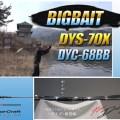 ビッグベイトをフルキャストできるハイコスパロッド!メジャークラフトのデイズのビッグベイトモデル2機種を紹介!