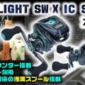 【LIGHT SW X IC SS】ICカウンター付き浅溝スプール搭載のライトSW対応リールが登場【定価15,000円】