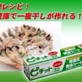 釣った魚を美味しく食べる!手軽で保存が効くレシピ!オカモトの「ピチットシート」を使った一夜干し!