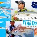 【フラッグトラップ】ジャッカルからSLJスーパーライトジギング用NEWメタルジグが登場