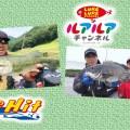 今週の釣り番組予告-8月26日放送-TheHIT「人生初のピクピクフィッシュでギリギリセーフ?」、ルアルアチャンネル「広瀬達樹さんと大阪湾岸ボートチヌ」