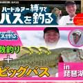 「ハードルアー縛りでバスを釣る」吉本芸人「しもばやし」動画企画の第6回 in琵琶湖・配信スタート