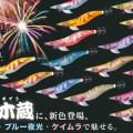 【メジャークラフト「餌木蔵」に新色】一挙15カラー追加!!