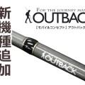 【釣り旅のお供に】仕舞寸法51cm以下で人気のマルチピース「アウトバック」に新機種4モデル追加