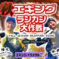 岡 隆之と木森直樹が実践している秋エギング釣果UPのためのランガン法を紹介