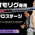 三代目クロステージ・イカメタルに「オモリグ専用」ロッドが登場!