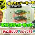 「ギルフラットセット」のシークレットを公開 !【isseiバス釣り研究所】