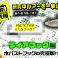 イッセイ村上晴彦と赤松健が「ホバストフックの究極版? ライアフック」の全貌を明かす【isseiバス釣り研究所】