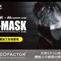 【Gマスク】ガンクラフトとKOKORO CAREのコラボ制菌マスクをご紹介!