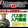 「メジャクラBassTube」で超超ビギナー向けのバス釣り入門動画が配信!