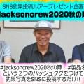 ジャクソンがルアープレゼントSNS企画「jacksoncrew2020秋の陣」を開催中【11月30日まで】