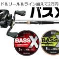 バスロッド&リール&ラインを2万円ほどで揃えるならダイワの「バスX」を要チェック