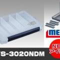 【MEIHO新製品】システム収納がさらに楽しくなる!「VS-3020NDM」登場!