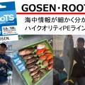 情報がよく分かる&安心強度のPEライン。ゴーセン・ROOTSを橋本広基に聞いてみた