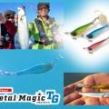 【メタルマジックTG】岸から!船からキャストして巻くだけで色んな青物が釣れる!超ブっ飛び&超高速巻き対応の特殊テールスピンジグを紹介