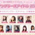 第12代アングラーズアイドル 1次審査通過者が決定!2次審査の基となる「WEB人気投票」は2020年11月20日~ 12月17日に実施