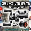 【スティーズ LTD SV TW】ダイワのスティーズに注目の34mmSVブーストスプール搭載のリミテッドモデルが登場【多数のプロスタッフの使用インプレ紹介】