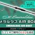 【全モデル自重80g以下・68gモデルも!】ダイワ史上最軽量ボートエギングロッド!「20エメラルダス AIR BOAT」に注目!