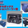 【保存版】MEIHOの人気タックルボックスシリーズ「バケットマウス」・「ランガンボックス」専用オプションパーツ一覧!