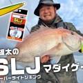【一年中楽しめるターゲット「マダイ」を狙ってみよう】鳴瀬 雄太のスーパーライトジギング釣行・最新レポート