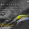 【メジャークラフト初のプラグ】トラウト用ミノー「エデン」が2021年登場予定