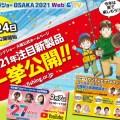 【フィッシングショーOSAKA2021Web&TV】1月24日スタート!盛り上がる3つのイベントを改めて紹介