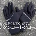 寒い日のお供に!手を暖かく、メジャークラフトのチタンコートグローブ