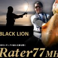 【ラーテル77MH】ブラックライオンの次世代オカッパリエギングロッド「ラーテル77」のパワーアップモデルがついに登場