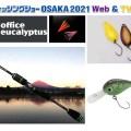 【管釣りファン必見】オフィス・ユーカリの個性が光る2021年新作アイテムまとめ