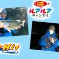 今週の釣り番組予告-3月3日放送-TheHIT「重めのシンカー&張りのあるロッドでメリハリを」、ルアルアチャンネル「広瀬さんとボートロックフィッシュゲーム」