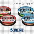 財布に優しいサンラインのPEライン「シグロンPE」シリーズ!強い&豊富なラインナップでバスやソルトなどオールジャンル対応
